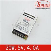 Smun/西盟超薄20w5v开关电源