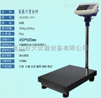 惠州TCS-300公斤电子秤
