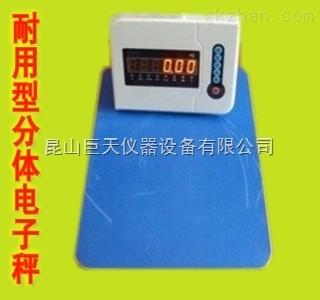 无锡称量30kg分体秤,分体台秤称称量30kg/2g