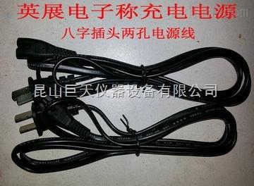 英展电子称专用充电器充电电源八字2孔充电电源线