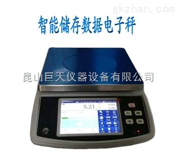 苏州可自动储存记录计数计重电子称秤哪里有卖