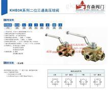 KHM3K-M60×2_外螺纹液压高压三通球阀