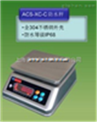 ACS-XC防水电子桌秤