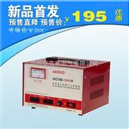 供应诚信品牌TND-1000VA单相高精度交流稳压器