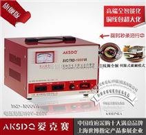 供应爱克赛家用单相交流稳压器TND-1000VA