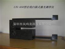 防水材料厚度测试仪在线厚度测试仪透明薄膜测厚仪