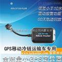 GPRS车载温湿度定位器