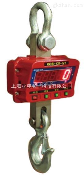 【亚津】3吨吊秤