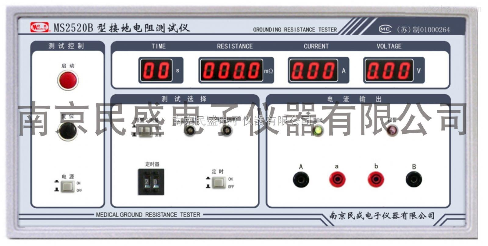 ms2520b 接地电阻测试仪
