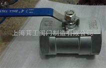 不锈钢一片式球阀 --图片--上海茸工阀门制造有限公司