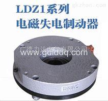 LDZ1系列大扭矩电磁失电制动器