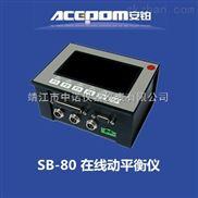 SB-80砂轮现场动平衡仪