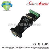 HighTek 无源rs232转rs485/422接口转换器