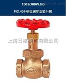 FIG.440-台湾东光青铜闸阀(上海全新进口闸阀