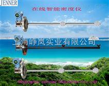 JN3351MD在线式密度计4-24mA插入式在线密度计液体密度仪