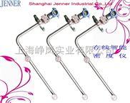 JN3351MD在线式密度计4-25mA氨水在线密度计液体密度仪