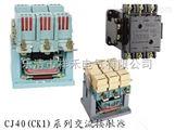 CJ40(CK1)系列交流接触器