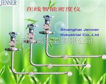 JN3351MD在线式密度计HART通讯在线比重计在线压差式密度计