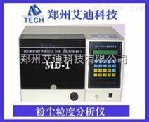 MD-1粉尘粒度分析仪