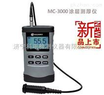国内首家两用涂层测厚仪MC-3000FN