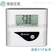 新版GSP标准药品仓库温湿度监控系统