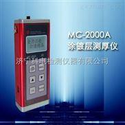 科电MC-2000A涂层测厚仪