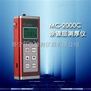 磁性MC-2000C涂层测厚仪