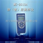 MCW -2010A涡流涂层测厚仪