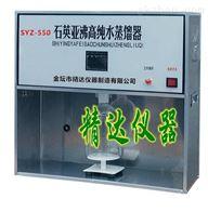 SYZ-550|B石英亚沸高纯水蒸馏器