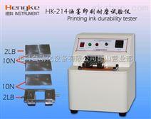 苏州哪家生产的油墨耐磨试验机比较好!*恒科仪器厂家直销