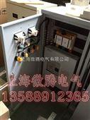 500千瓦电机软起动控制箱价格,320千瓦水泵启动控制柜zui新价格