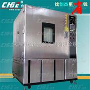 100升高低温交变试验箱