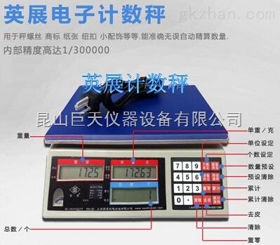 【英展ALH-15kg电子计数天平】供应