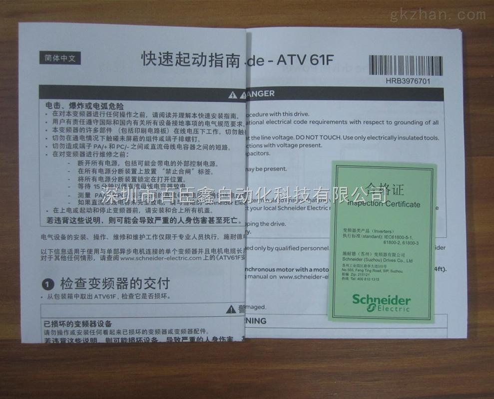 atv61fhd22n4z施耐德变频器原装现货