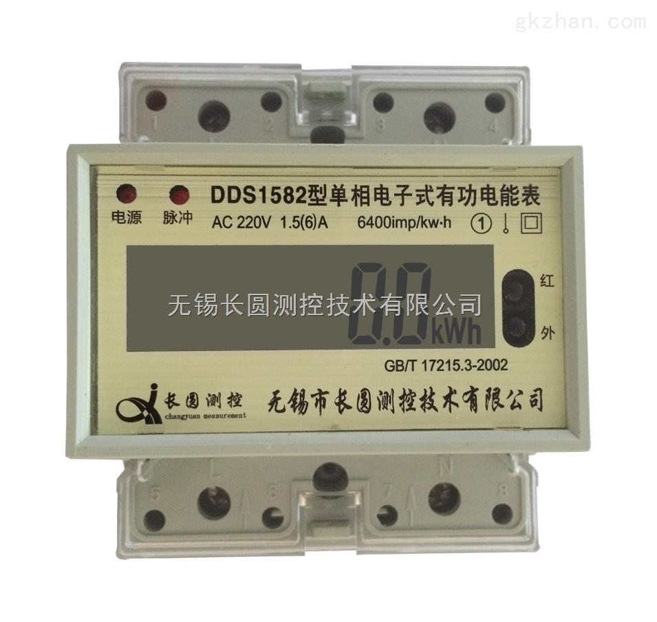 dds1582-abu系列单相导轨式电能表-无锡长圆测控技术