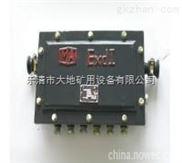 JHH-50对矿用接线箱