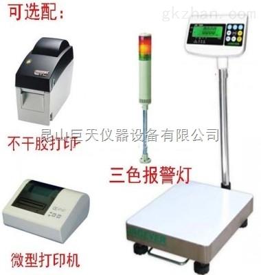 30kg检测产品重量超标报警电子称