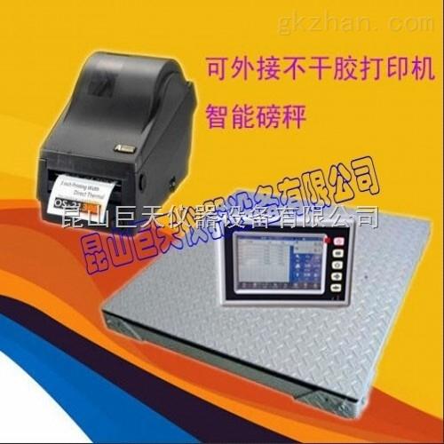 淮北智能电子秤电子天平电子台秤电子桌秤电子地磅