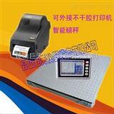 FWN-B20淮北智能電子秤電子天平電子臺秤電子桌秤電子地磅
