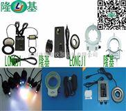 深圳LJ-CG63CCD檢測儀光源