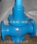 铸钢水用减压阀Y42X-16C