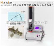 HK-箱纸板试验机,数显式三点挺度测定仪,浙江杭州恒科厂家价格,优质供应商