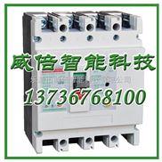 剩余电流动作断路器M1L-400成本代加工