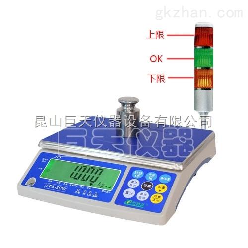 3kg上下限重量报警电子秤