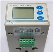 电机智能保护器 JFY-811 保修期