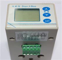 水泵保护器 JFY-811 zui优质公司