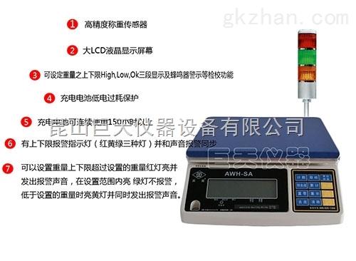 南京AWH(SA)三色灯报警电子称,AWH(SA)带报警功能电子桌秤