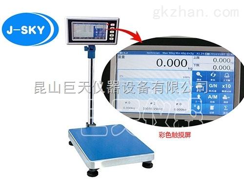 可以记录数据的电子秤,电子称能保存称重数据