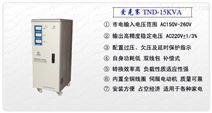 单相15千瓦稳压器TND