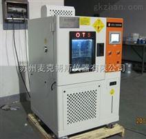 现货优惠供应可程式恒温恒湿试验箱